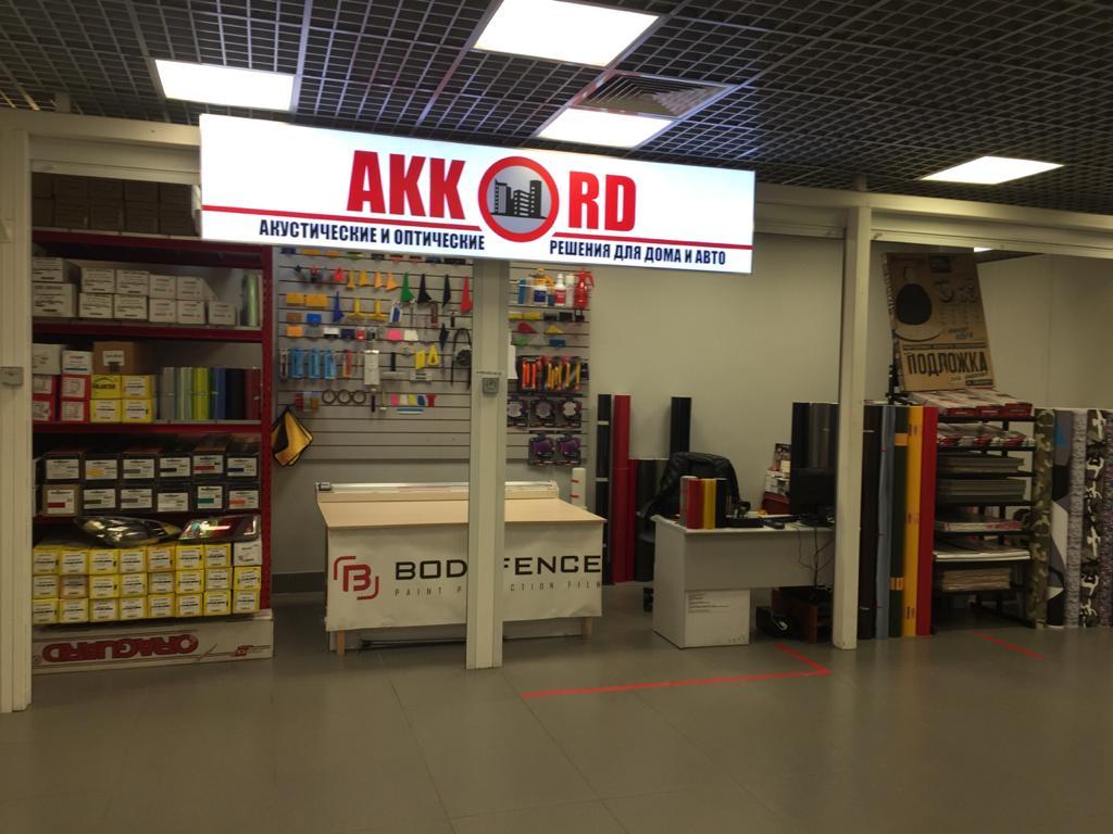 Магазин азбука звука белая башня Екатеринбтург